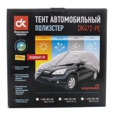 Тент авто внедорожник Polyester XL 510*195*155 <ДК>