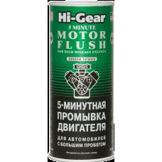 5-ти минутная промывка двигателя Hi-Gear автомобилей с большим пробегом, 444 мл, HI-GEAR, HG2204