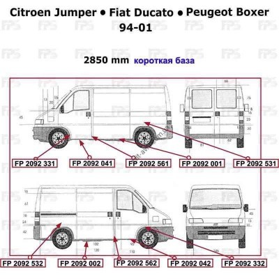 Порог левый Peugeot Boxer, Citroen Jumper, Fiat Ducato 94-06, боковой (Klokkerholm) - FP2092001