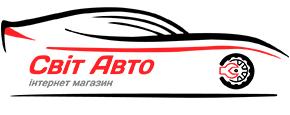 СВІТ-АВТО інтернет магазин автозапчастин, аксесуарів та кузовних деталей